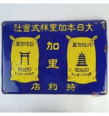 Japanese vintage Enamel Sign - Chemical Fertilizer