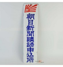 Asashi Newspaper Dealer - Japanese vintage Enamel Sign