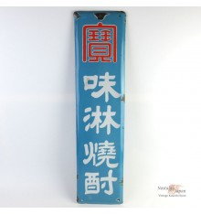 Sake From the Takara company - Japanese vintage Enamel Sign