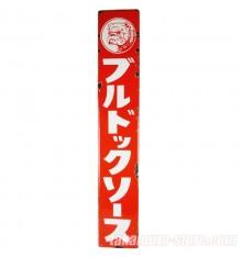 Plaque émaillée GRANDE TAILLE Japonaise  - Bulldog Sauce