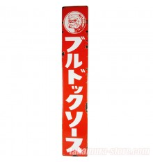 TALL Japanese vintage Enamel Sign - Bulldog Sauce