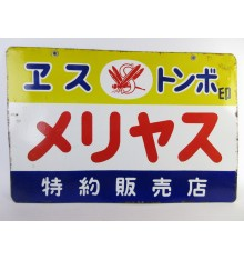 RESERVED Japanese vintage Enamel Sign - S Tombo