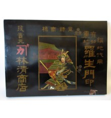 Japanese Wooden Sign - Rashomon Fabric Company