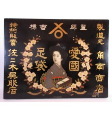 Panneau publicitaire en bois -Chaussettes Tabi  Société Sunami