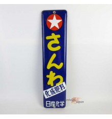 Japanese vintage Enamel Sign -