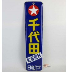 "Japanese vintage Enamel Sign -""CHIYODA Chemical fertilizer NISSAN chemical corpration"""