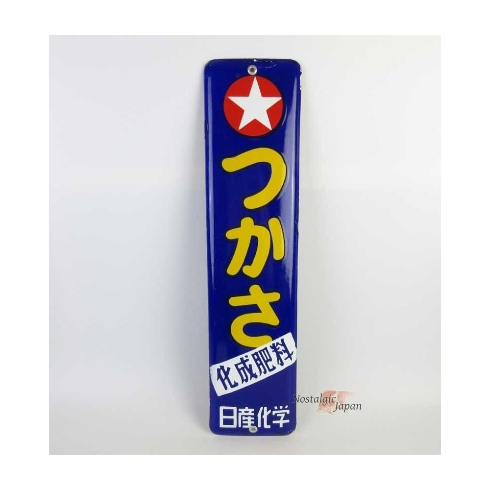 Plaque émaillée japonaise