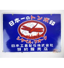 Dragonfly Mark's diggers and forklifts, NihonKouguSeisaku Corporation, Japanese vintage Enamel Sign