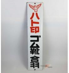"Japanese vintage Enamel Sign -""Dove Mark, Rubber boots, Raincoat"""