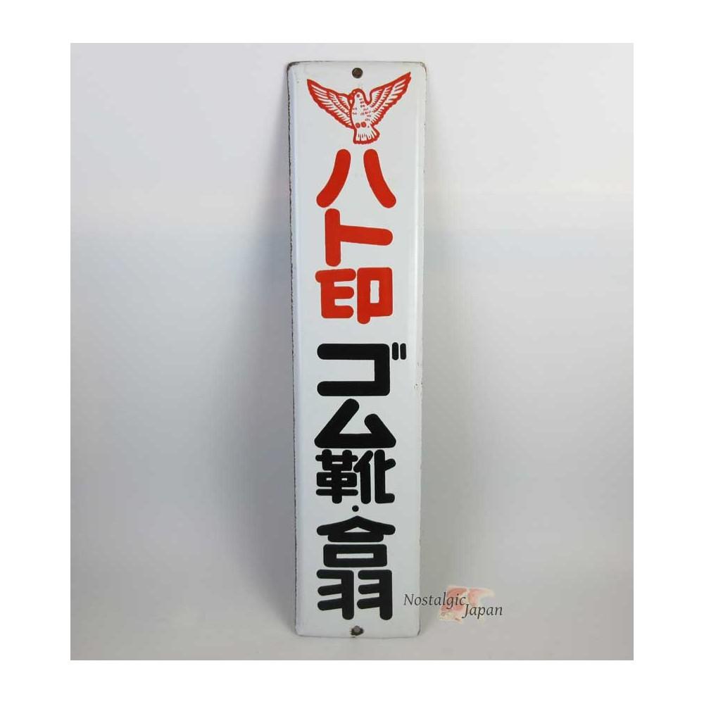 """Plaque émaillée japonaise Japanese vintage Enamel Sign -""""Dove Mark, Rubber boots, Raincoat"""""""