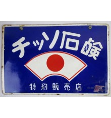 Plaque émaillée japonaise - Savon Chisso