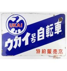Plaque émaillée Japonaise - vélo Ukai
