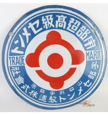 Plaque émaillée Japonaise - Ciment Ube